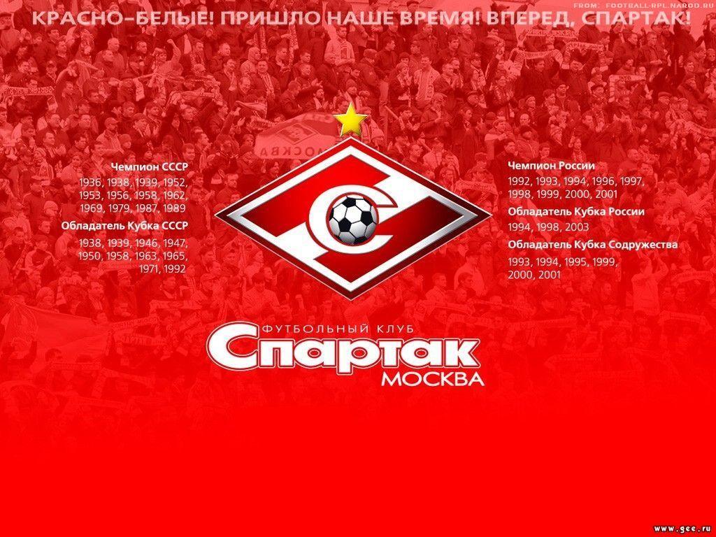 Спартак, футбольный клуб, фото, обои на рабочий стол